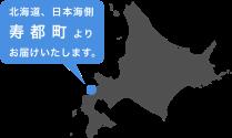 北海道、日本海側、寿都町よりお届けいたします